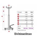 Стойка гидравлическая TRS1200, г/п 1200 кг
